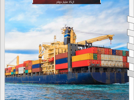 At the beginning of 2020…Turkish exports have achieved a remarkable increase and exceed 15 billion $