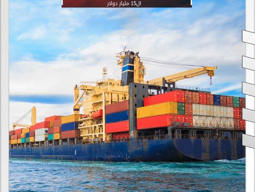 الصادرات التركية تحقق ارتفاع ملحوظ يتجاوز ال15 مليار دولار في بداية 2020