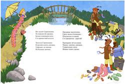 Centipede's Poem