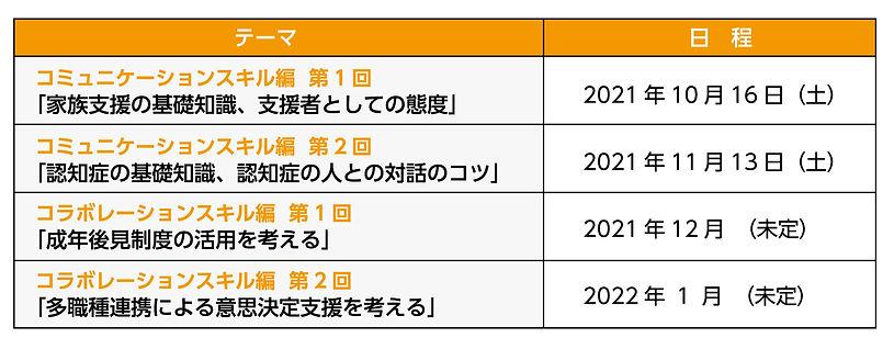 schedule_アートボード 1.jpg
