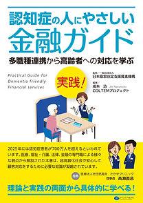 金融_cover(2).jpg