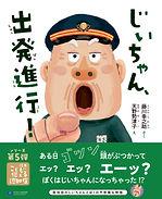 5じいちゃん_web.JPG