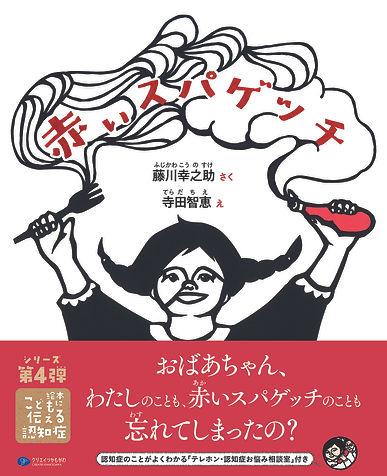 4赤いスパゲッチ_end.JPG