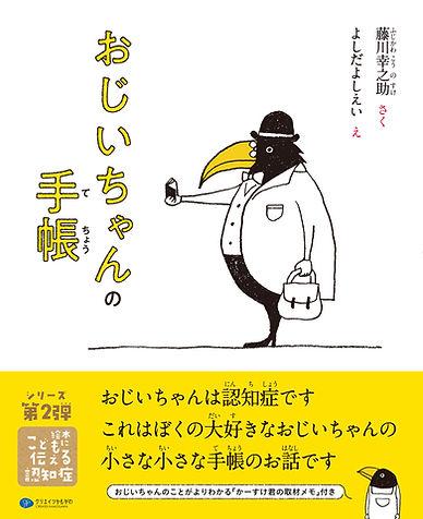 2おじいちゃんの手帳装丁.jpg
