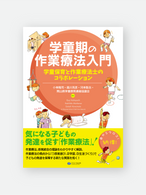 学童期の作業療法入門
