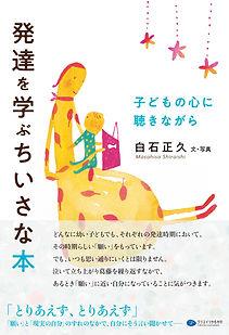 発達をまなぶちいさな本_cover.JPG