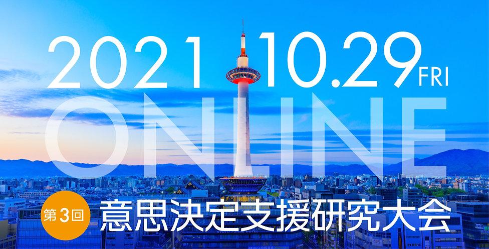 kenkyu2_top2021_アートボード 1 のコピー 3.jpg