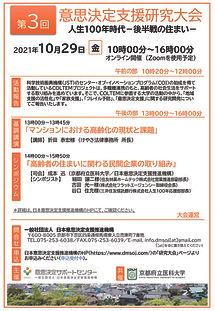 10月29日_研究大会御案内.jpg