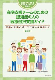 guide_zaitaku.jpg