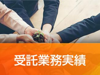 受託業務のご報告(凸版印刷株式会社)