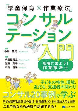 学童コンサル_cover.JPG
