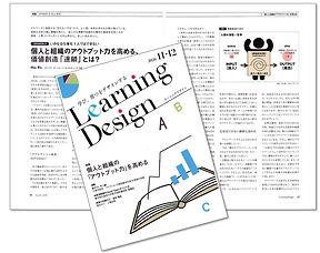Learning Design誌2020.JPG