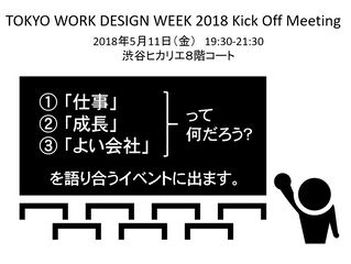 Tokyo Work Design Week 2018 にパネラーとして出席します