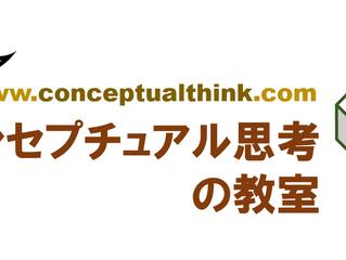 「コンセプチュアル思考の教室」サイトOPEN!