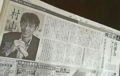 朝日新聞第2回180923.jpg