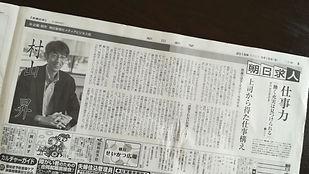 180916_asahi01.jpg