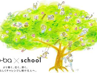 「co-ba|SHIBUYA」にて今秋ワークショップ2講座開催決定!