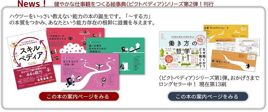 新刊2冊案内ヘッダ.JPG