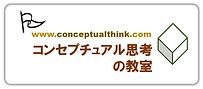 コンセプチュアル思考の教室