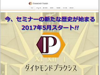 [DIAMOND PRAXIS]にてセミナー開催! 6月・9月