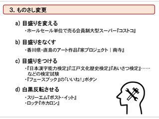 講義2.4.1 コンセプトの精錬法[3]~ものさし変更