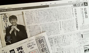 朝日新聞第4回.jpg