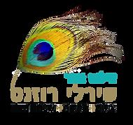 shirly rozanes logo.png
