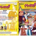 Ghanshyam Nayak playback CD cover