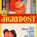 Jigri Dost Film Poster (1969)