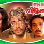Malavika Avinash Malayalam film debut - Daivathinte Vikrithikal (1992)