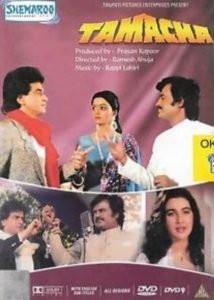 Neeta Lulla First Bollywood Movie Tamacha