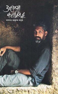Unhachya Kataviruddh, a collection of poems