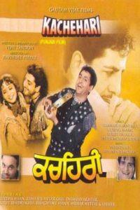 Vijay Tandon- Kachehri