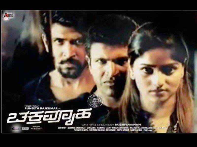 Arun Vijay 's Movie Chakravyuha