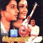 Suhasini In The Film Sindhu Bhairavi