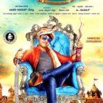 Ishita Dutta Kannada film debut - Raja Rajendra (2015)