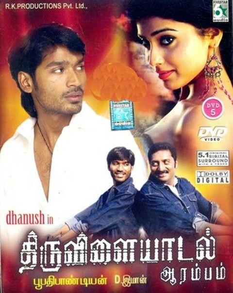 Thiruvilaiyaadal Aarambam