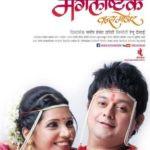Renu Desai - Mangalashtak Once More