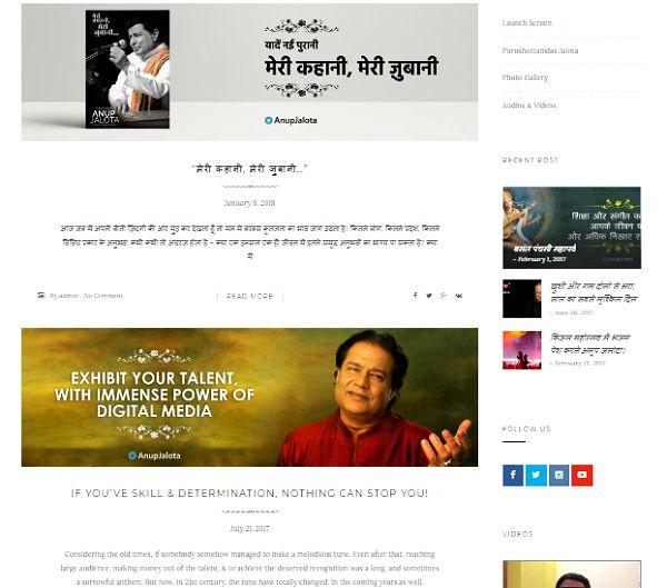 Anup Jalota blogs
