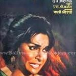 Prem Pujari 1970