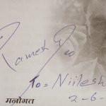 Ramesh Deo signature