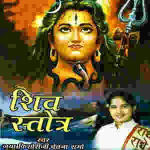 Shiv Stotra by Jaya Kishori