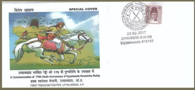 A special cover page in the honour of Uyyalawada Narasimha Reddy
