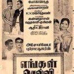 Dara Singh Tamil film debut as an actor - Engal Selvi (1960)