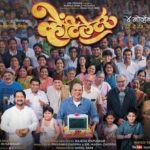 Sumedh Mudgalkar's debut film Ventilator