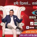 Big Boss Marathi Season 1