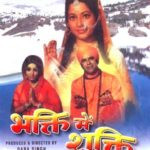 Dara Singh Bollywood debut as producer - Bhakti Mein Shakti (1978)