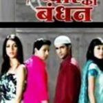 Pyaar Ka Bandhan (2009)
