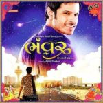 Neil Bhatt Gujarati film debut - Bhanwar (2017)