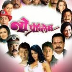 Digamber Naik made his debut with this film